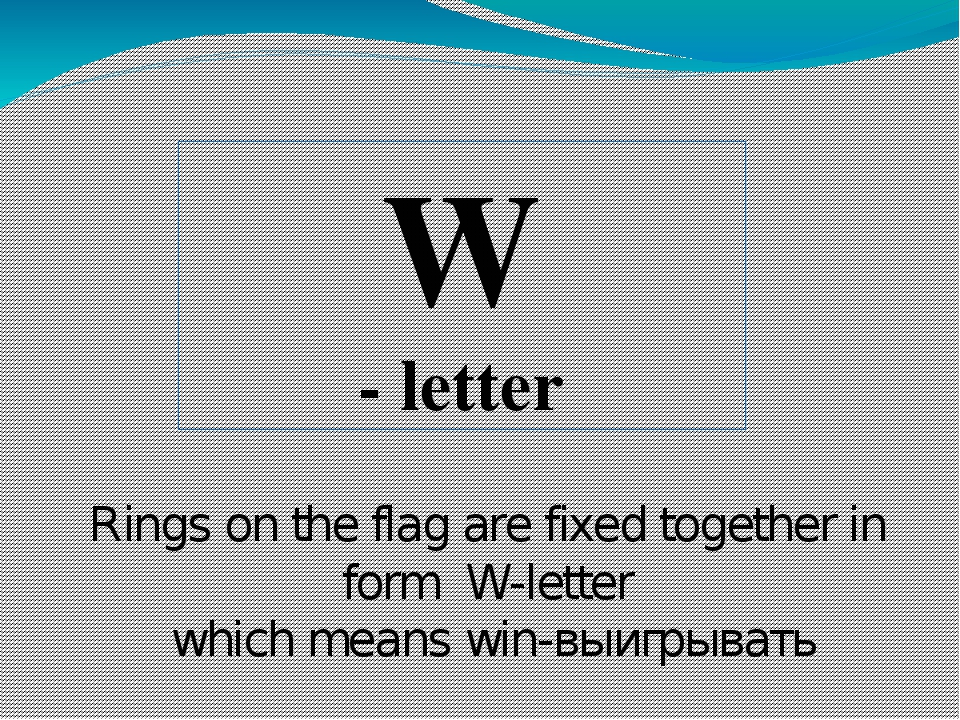 W - letter Rings on the flag are fixed together in form W-letter which means...