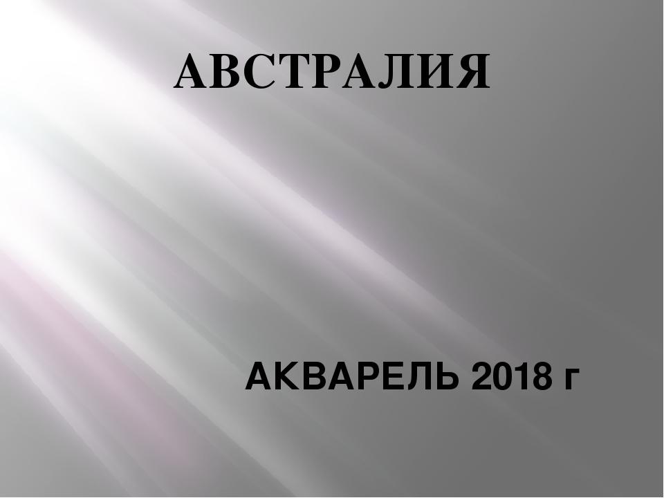 АВСТРАЛИЯ АКВАРЕЛЬ 2018 г