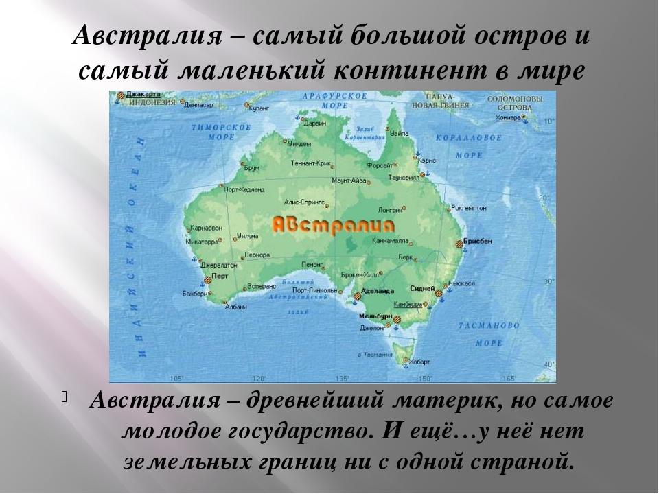 Австралия – древнейший материк, но самое молодое государство. И ещё…у неё нет...
