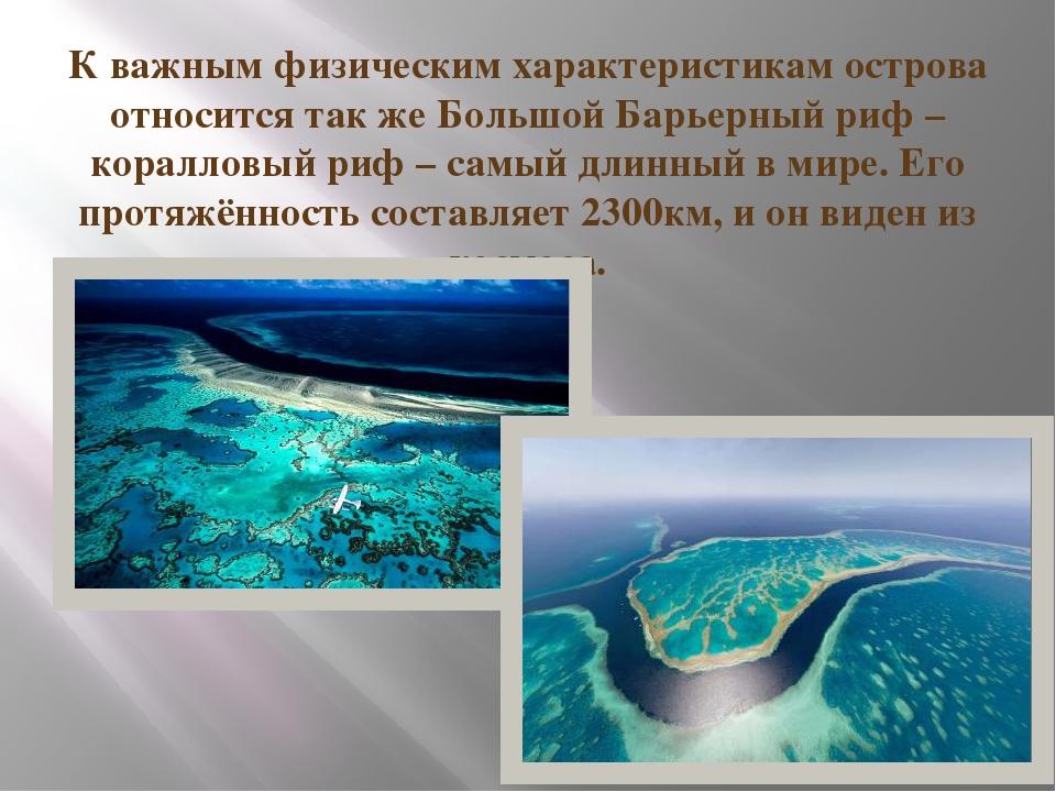 К важным физическим характеристикам острова относится так же Большой Барьерны...