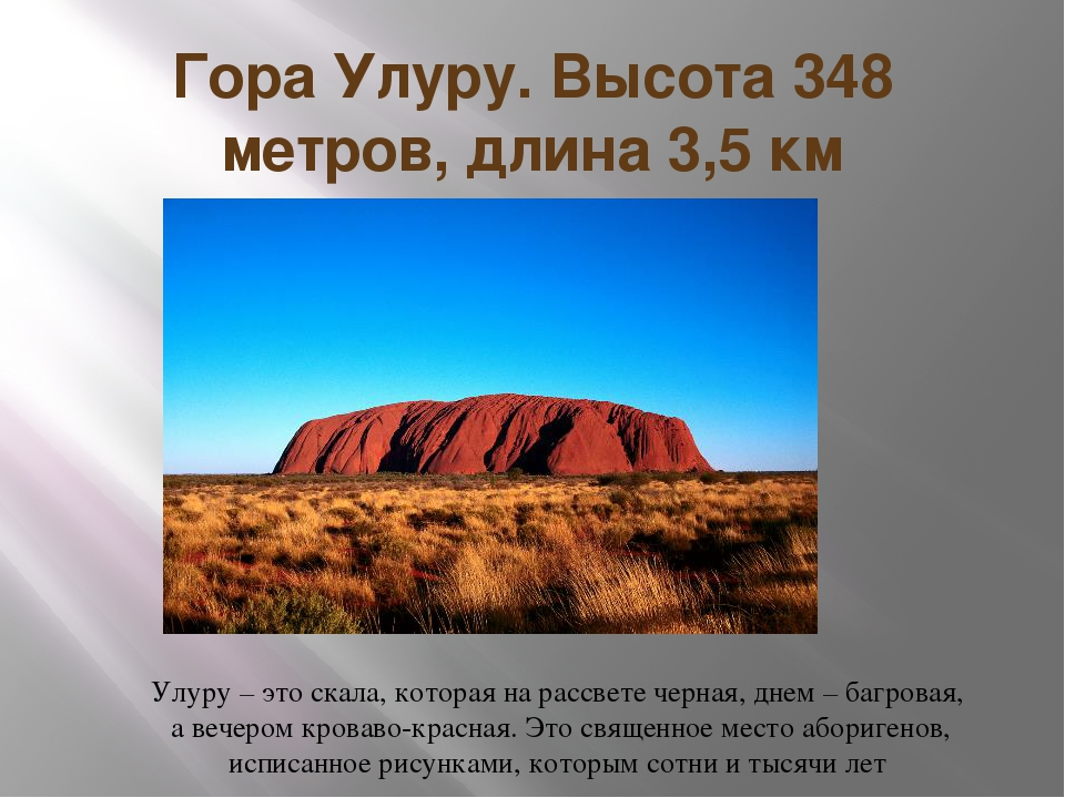 Гора Улуру. Высота 348 метров, длина 3,5 км Улуру – это скала, которая на рас...