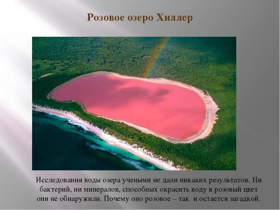 Розовое озеро Хиллер Исследования воды озера учеными не дали никаких результа...