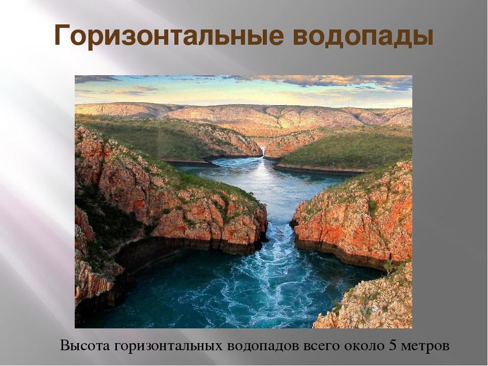 Горизонтальные водопады Высота горизонтальных водопадов всего около 5 метров