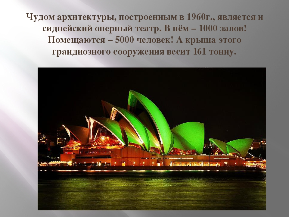 Чудом архитектуры, построенным в 1960г., является и сиднейский оперный театр....