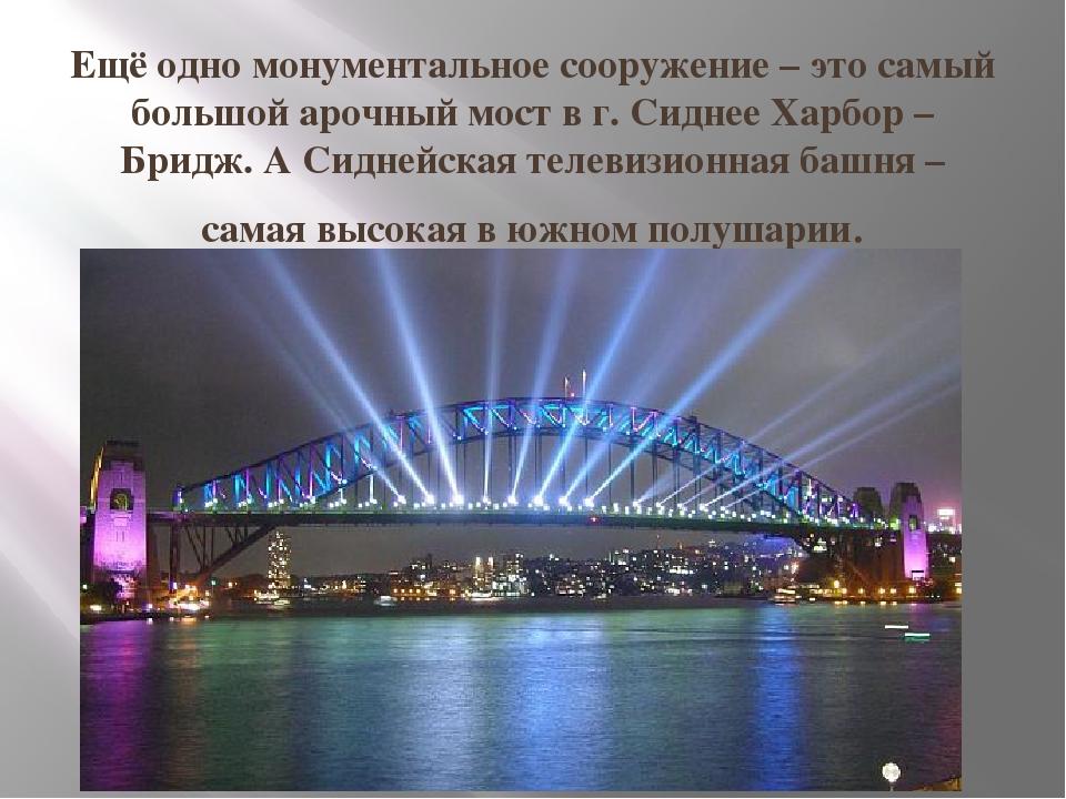 Ещё одно монументальное сооружение – это самый большой арочный мост в г. Сидн...
