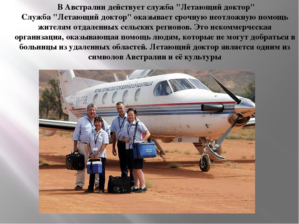 """В Австралии действует служба """"Летающий доктор"""" Служба """"Летающий доктор"""" оказ..."""