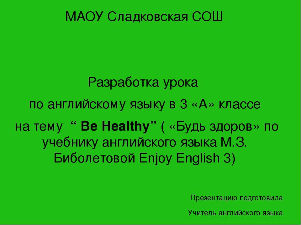 МАОУ Сладковская СОШ Разработка урока по английскому языку в 3 «А» классе на...